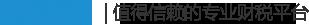 99税优-99企帮-一站式税优服务平台-税务筹划资深团队