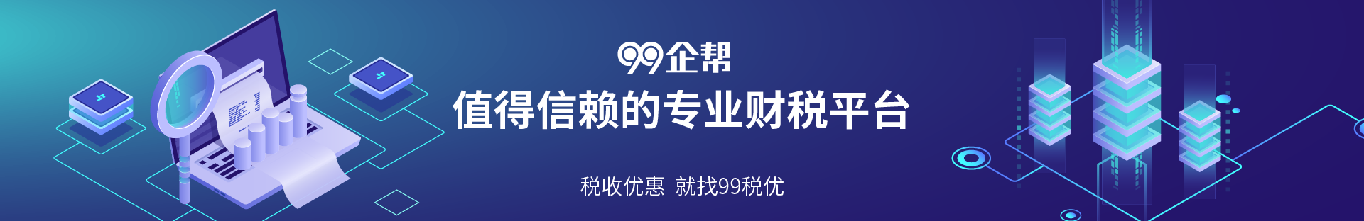 99税优-解决方案
